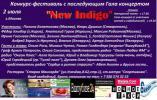 Конкурс-фестиваль «New Indigo» г.Москва 2 июля 2017 года