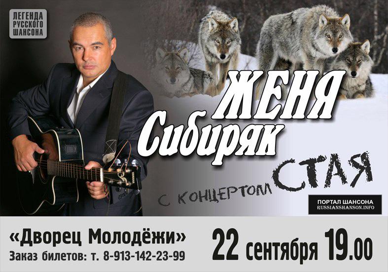 Женя Сибиряк  с программой «Стая» 22 сентября 2017 года