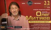 Олег Митяев с программой «Почему мы так долго не видимся?» 22 сентября 2017 года