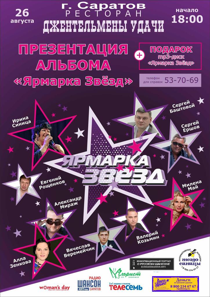 Презентация альбома «Ярмарка звезд» г.Саратов 26 августа 2017 года