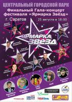 Финальный Гала-концерт фестиваля «Ярмарка звезд» 25 августа 2017 года