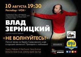 Влад Зерницкий с программой «Не волнуйтесь!» 10 августа 2017 года