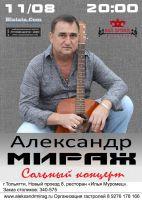 Александр Мираж «Сольный концерт» 11 августа 2017 года