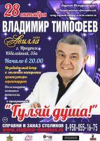Владимир Тимофеев с программой «Гуляй душа» 28 октября 2017 года