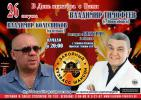 Владимир Колесников (гр.Кузбасс) и Владимир Тимофеев 26 августа 2017 года