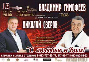Владимир Тимофеев и Николай Озеров с программой «С любовью к Вам» 28 ноября 2017 года