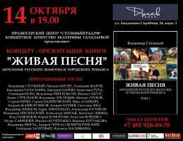 Концерт - презентация книги «Живая песня» 14 октября 2017 года
