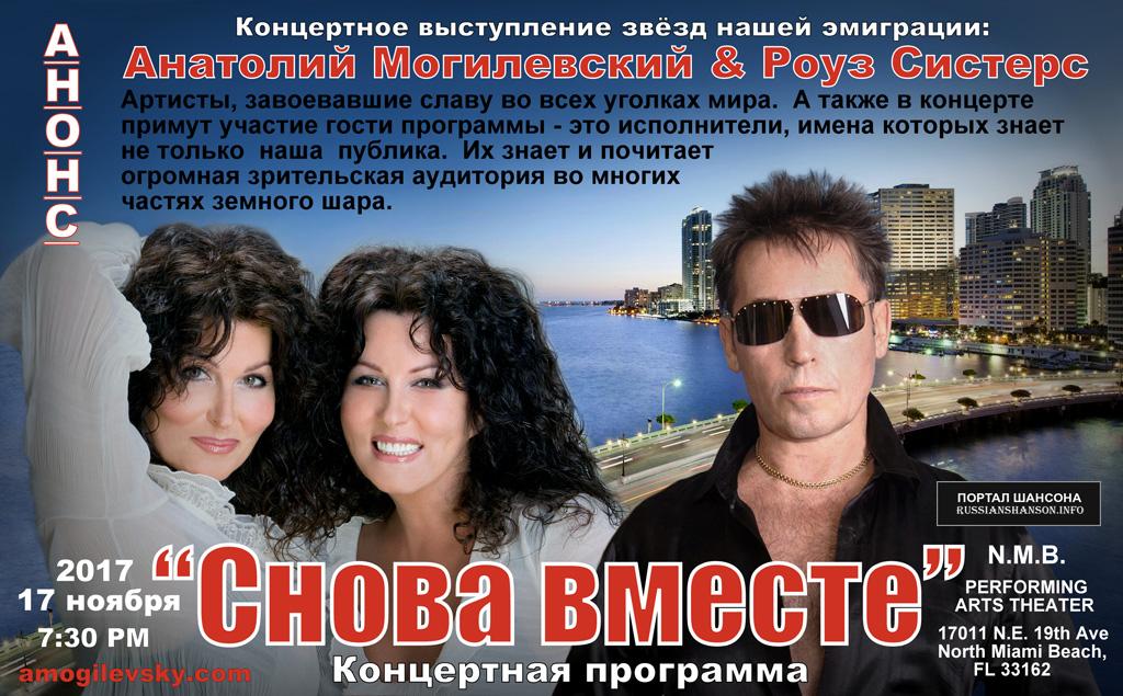 Анатолий Могилевский & Сёстры Роуз с программой «Снова вместе» 17 ноября 2017 года