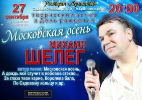 Михаила Шелег Творческий вечер в День рождения «Московская осень» 27 сентября 2017 года