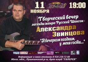 Александр Звинцов в программе «А вечерком поздним,  у меня гости... » 11 ноября 2017 года