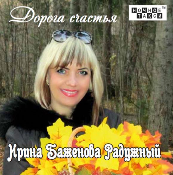 Студия «Ночное такси» готовит к изданию CD Ирины Баженовой «Дорога счастья» 2017 20 сентября 2017 года