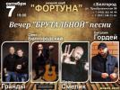 """«Вечер """"брутальной"""" песни» 7 октября 2017 года"""