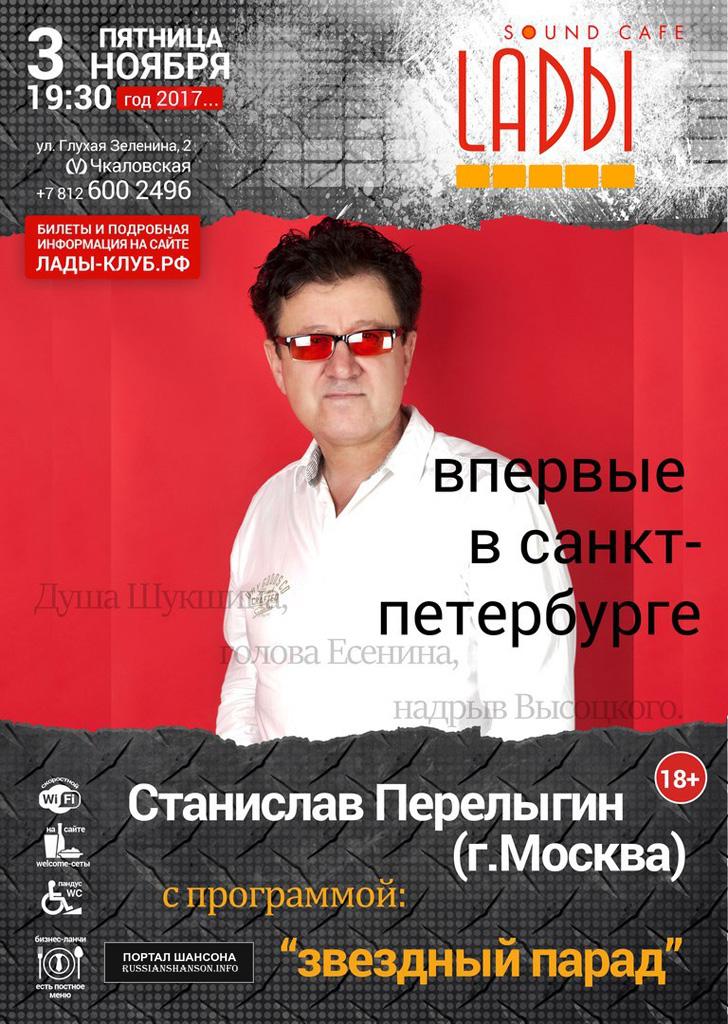 Станислав Перелыгин с программой «Звездный парад» 3 ноября 2017 года