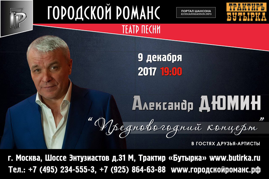 Александр Дюмин «Предновогодний концерт» 9 декабря 2017 года