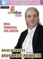 Михаил Иноземцев с программой «Эта школа на Охте» 5 октября 2017 года