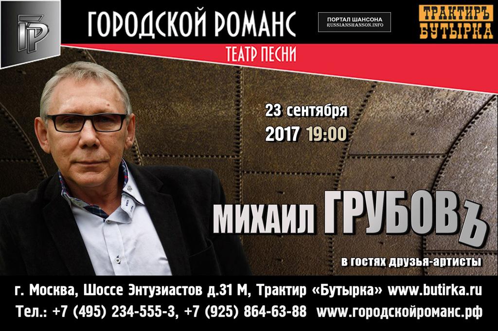 Михаил Грубовъ 23 сентября 2017 года