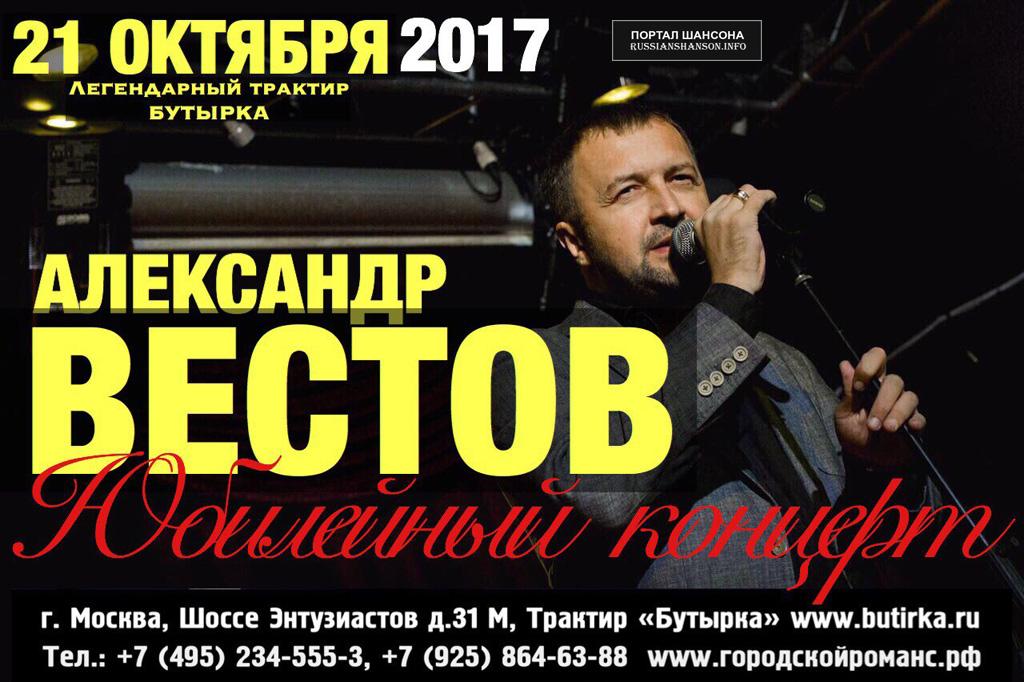 Александр Вестов «Юбилейный концерт» 21 октября 2017 года