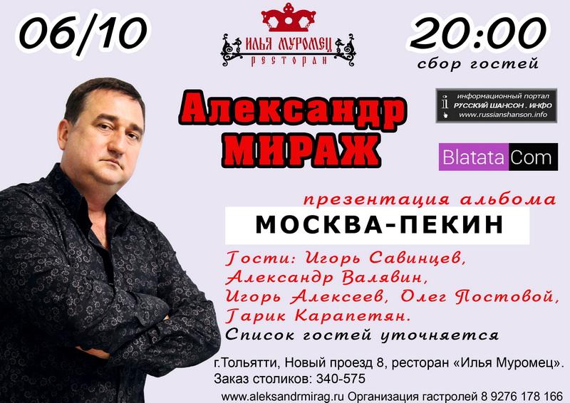 Александр Мираж с презентацией альбома «Москва-Пекин» 6 октября 2017 года
