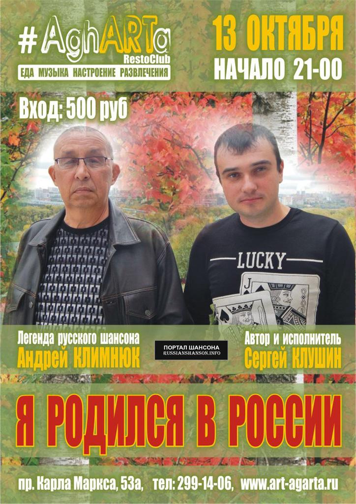 Андрей Климнюк и Сергей Клушин «Я родился в России» 13 октября 2017 года