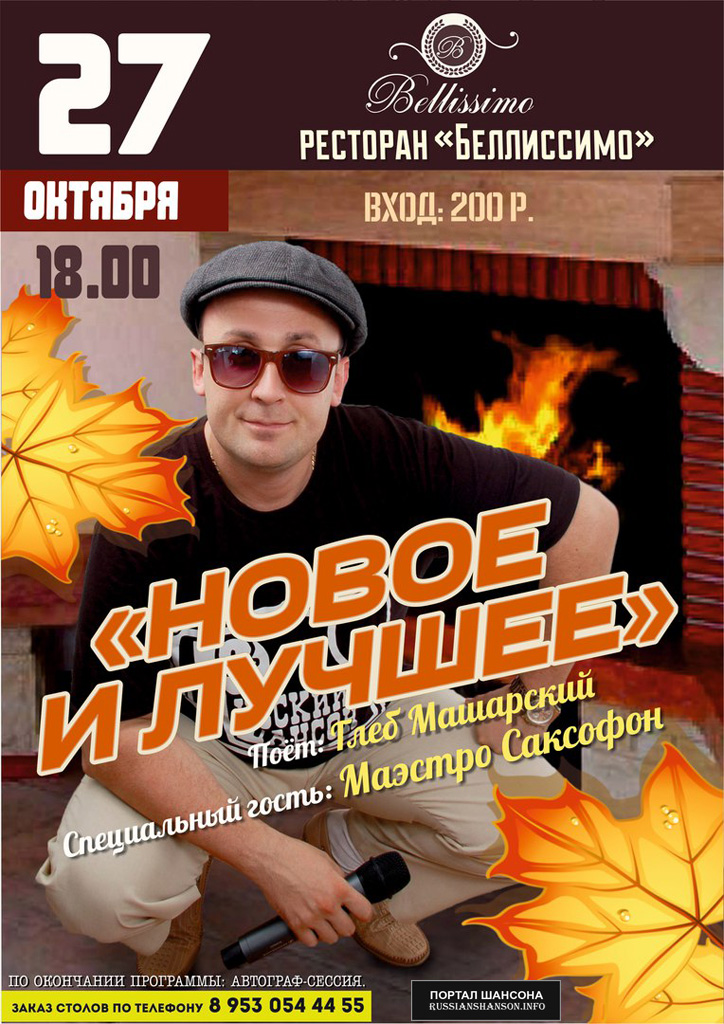 Глеб Маршанский с программой «Новое и лучшее» 27 октября 2017 года