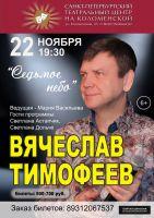 Вячеслав Тимофеев с программой «Седьмое небо» 22 ноября 2017 года