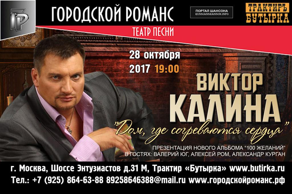 Виктор Калина с программой «Дом, где согреваются сердца» 28 октября 2017 года