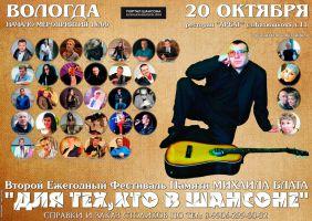2-й ежегодный фестиваль памяти Михаила Блата «Для тех,  кто в шнсоне» 20 октября 2017 года