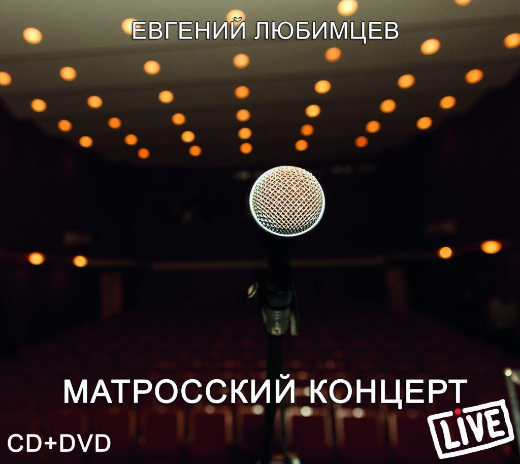 Евгений Любимцев издает CD+DVD «Матросский концерт», 2017 г. 7 октября 2017 года