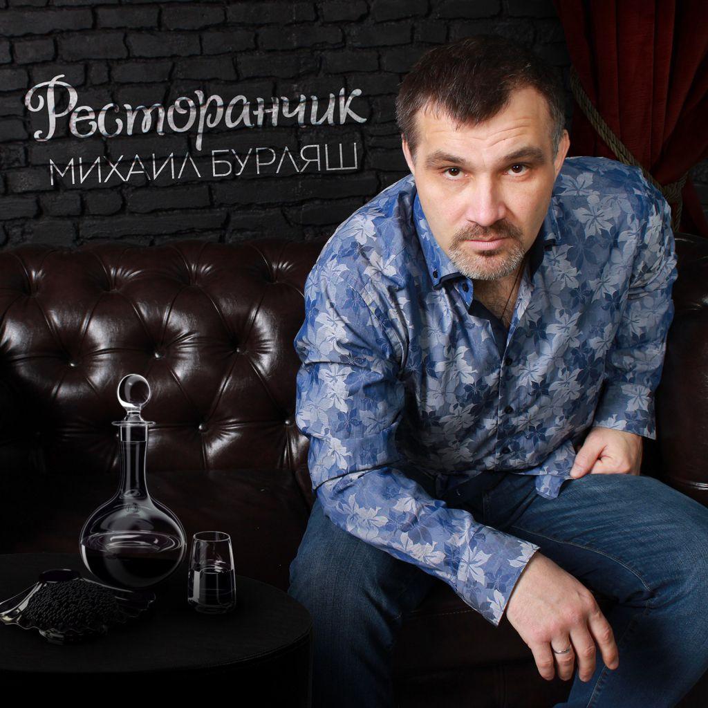 Новый альбом Михаила Бурляша «Ресторанчик» 2017 10 октября 2017 года