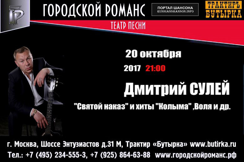 Дмитрий Сулей г.Москва 20 октября 2017 года