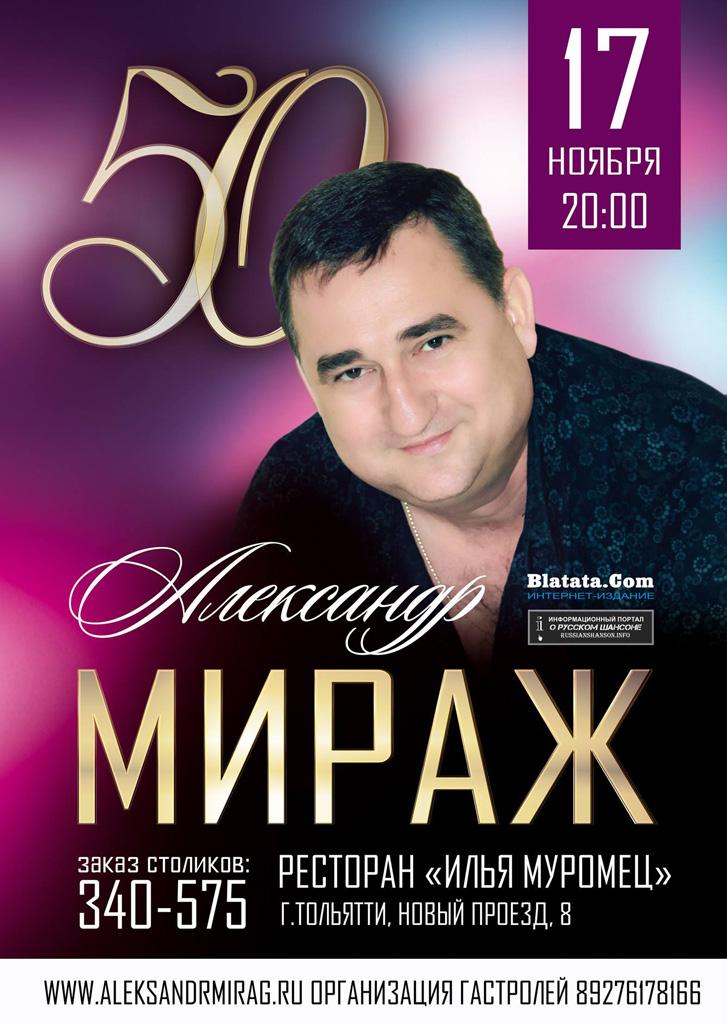Александр Мираж «50» 17 ноября 2017 года