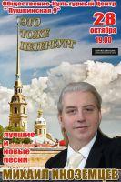 Михаил Иноземцев с программой «Это тоже Петербург» 28 октября 2017 года