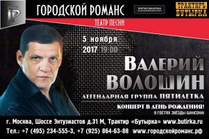 Валерий Волошин Группа «Пятилетка» 5 ноября 2017 года