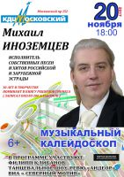 Михаил Иноземцев «Музыкальный калейдоскоп» 20 ноября 2017 года