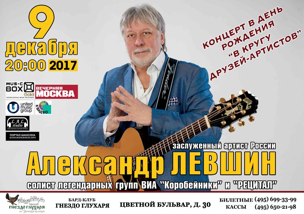 Александр Левшин. Концерт в День рождения 9 декабря 2017 года