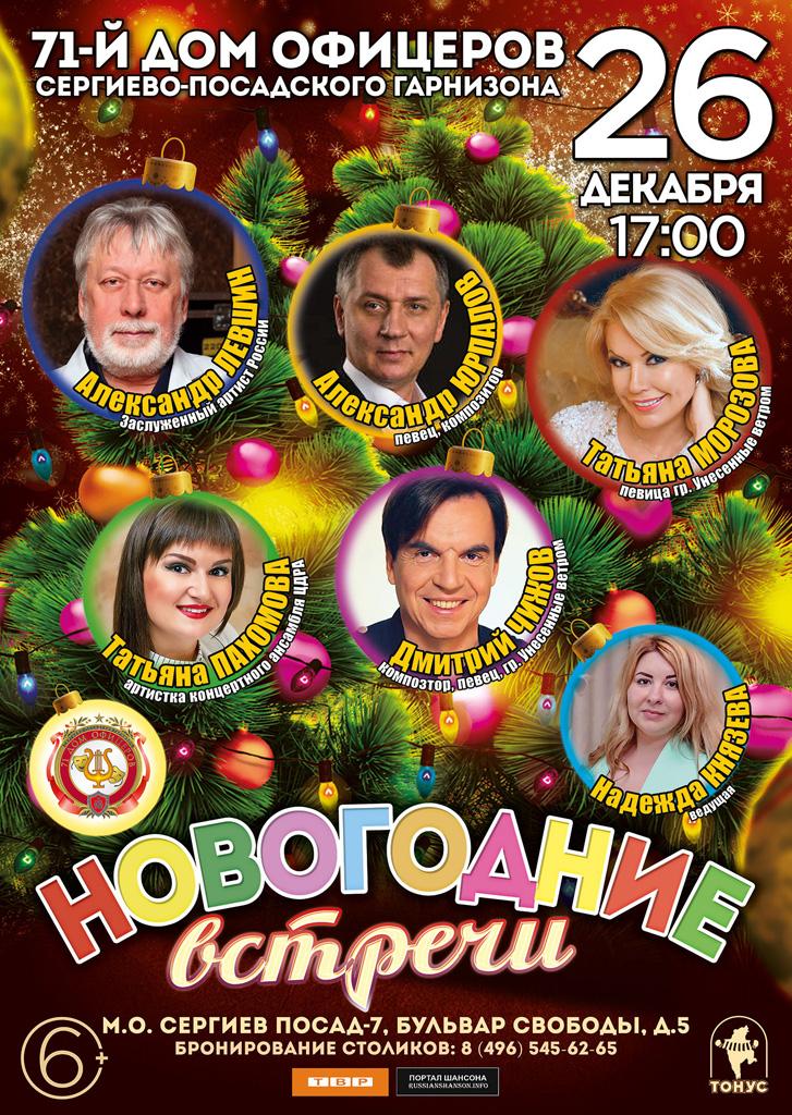 Новогодние встречи 26 декабря 2017 года