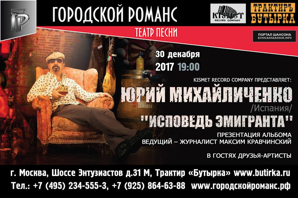 Юрий Михайличенко презентация альбома «Исповедь эмигранта» 2017 30 декабря 2017 года