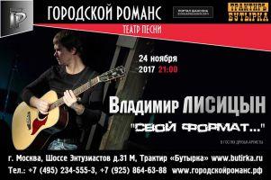 Владимир Лисицын с программой «Свой формат» 24 ноября 2017 года