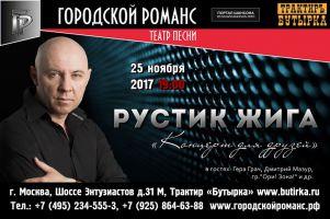 Рустик Жига с программой «Концерт для друзей» 25 ноября 2017 года