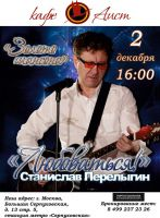 Станислав Перелыгин с программой «Любоваться!» 2 декабря 2017 года
