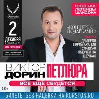 Виктор Дорин (Петлюра) с программой «Всё ещё сбудется» 2 декабря 2017 года