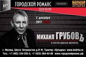 Михаил Грубов. В гостях друзья-артисты 2 декабря 2017 года