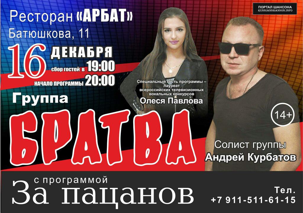 Группа «Братва» с программой «За пацанов» 16 декабря 2017 года