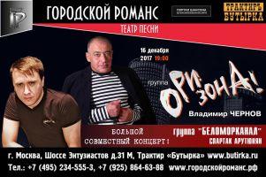 """Совместный концерт групп """"Беломорканал"""" и """"Ори! Зона!"""" 16 декабря 2017 года"""