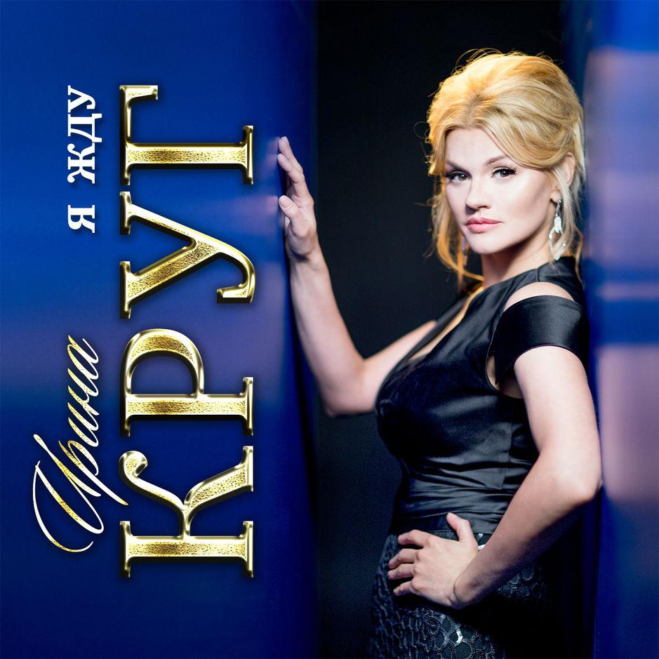 Новый альбом Ирины Круг «Я жду» 2017 2 ноября 2017 года