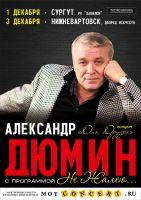 Александр Дюмин с программой «Не жалею» 3 декабря 2017 года