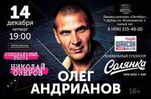 Олег Андрианов 14 декабря 2017 года