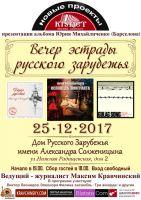 Вечер эстрады русского зарубежья 25 декабря 2017 года