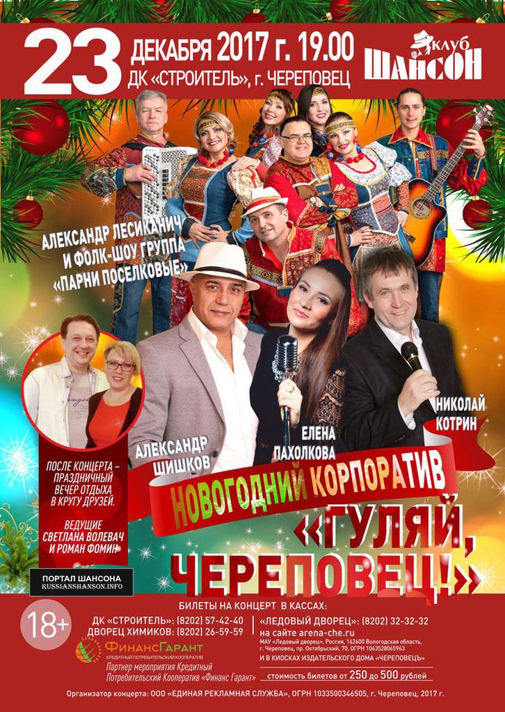 Новогодний корпоратив «Гуляй, Череповец!» 23 декабря 2017 года