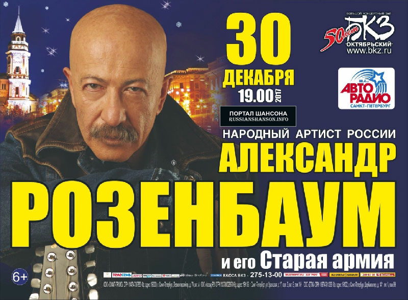 Александр Розенбаум и его «Старая армия» 30 декабря 2017 года